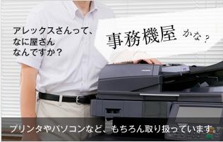 取扱いメーカー・商品(事務機・OA機器・オフィス家具ほか)